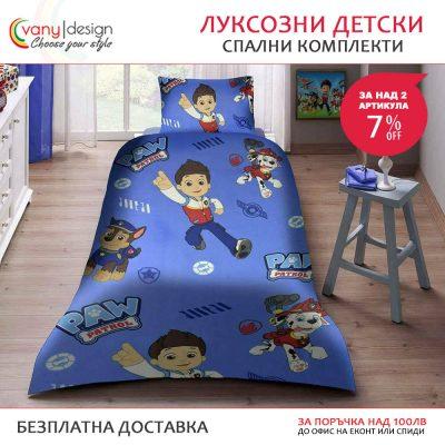 Детски спален комплект за момче