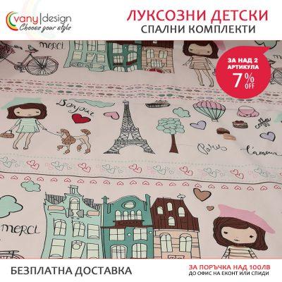 Детски спален комплект за момиче
