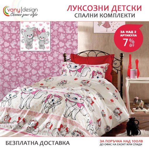 Детски спален комплект 100% памук